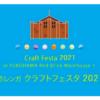 【会員】横浜赤レンガ倉庫出展 4/8-13