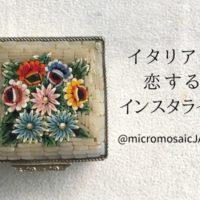 【online】イタリアに恋するインスタライブ 4/15 13:30~